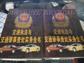 交通执法与交通肇事查处实务全书【上下两册全硬精装】