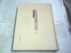 诸家评点古文辞类纂(第一册)