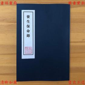 养生保命录-史立庭-民国三友实业社刊本(复印本)