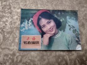 上海毛衣编织