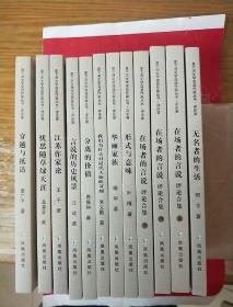 里下河文学流派作家丛书・评论卷(全12册),书名见照片,包邮寄.