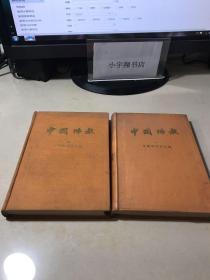 中国佛教 一.三.四 3本和售