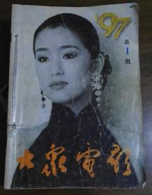 大众电影月刊1997年第1-9期