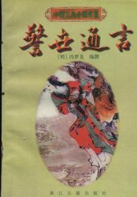 中国古典小说名著 警世通言