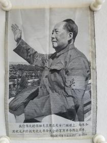珍贵丝织品《毛主席在天安门城楼上》尺寸18×27厘米。保真。