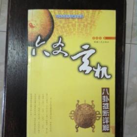 李顺祥著 中国古代研究文萃《六爻玄机》(八卦推断详解)一版一印