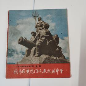 鸦片战争虎门人民抗英斗争-40开72年一版一印