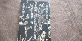 日本映画  日文版