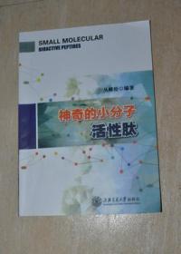 神奇的小分子活性肽