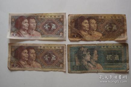 第四套人民币合售01