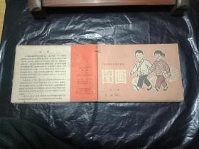 孔网罕见--文革时期----湖南省小学试用课本《图画》第一.二.三.四.五.六.七.八.九.十合订本----书品如图   见描述