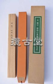二玄社 宋 宋徽宗 赵佶 腊梅山禽图  1986年   复制品  如同真迹  189.0 x 54.8 cm  品相极美