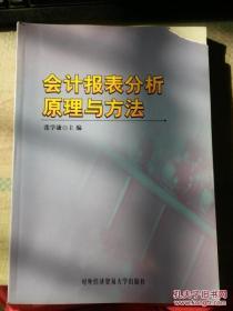 会计报表分析原理与方法 张学谦  对外经济贸易大学出版社
