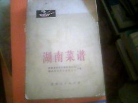 湖南菜谱/湖南人民出版社