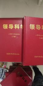 领导科学 2006年合订版【上下册】