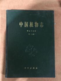 中国植物志(第五十五卷)精装16开