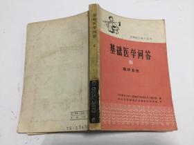赤脚医生参考丛书:基础医学问答6 (循环系统)