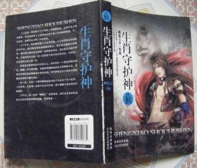 生肖守护神 8册 猪 鸡 狗 兔 蛇 龙 羊 猴