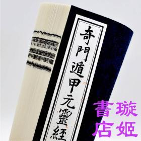 木刻版《奇门遁甲元灵经》二十四卷全一册