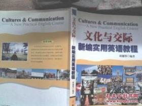 文化与交际新编实用英语教程 胡穗鄂 暨南大学出版社