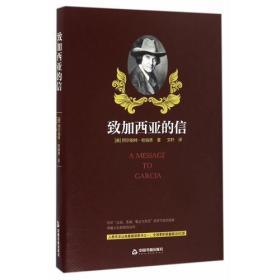 职业道德通俗读物:致加西亚的信--人类有史以来最畅销图书之一,全球累计销量超过8亿册(精装)