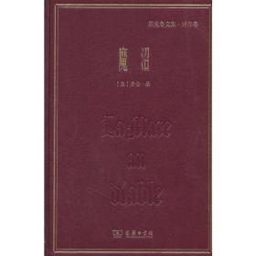 魔沼(郑克鲁文集·译作卷)