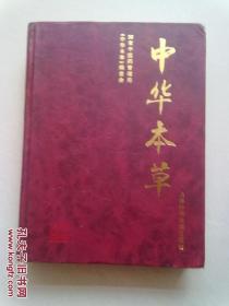 中华本草【第2册】第二册 大16开精装本无护封
