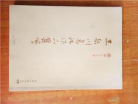 王岳川书法作品集