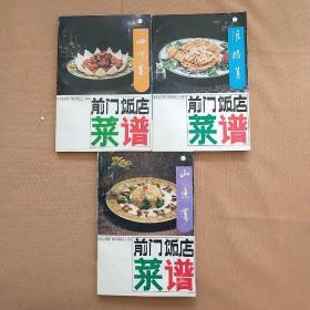 北京前门饭店菜谱:淮扬菜、山东菜、四川菜(3本合售)