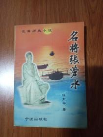 名将张苍水——长篇历史小说