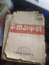 战争与和平【民国旧书,1942年出版,第三卷】