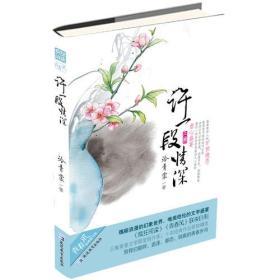 许一段情深(冷青裳 著)/疯狂阅读/青春风系列/天星教育