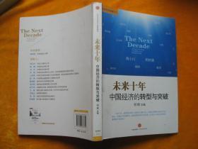 未来十年中国经济的转型与突破