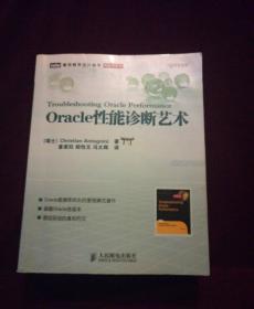 Oracle性能诊断艺术 图灵程序设计丛书
