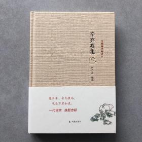 名家精注精评本:辛弃疾集(精装本)