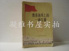 教育战线上的一面红旗:河北省阳原县是怎样普及小学教育的
