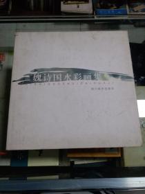 魏诗国水彩画集(魏诗国签名本)印数1500册