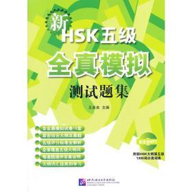 新HSK(五级)全真模拟测试题集(含1MP3)