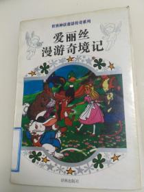 爱丽丝漫游奇境记 学生版,本店所有图书,全网最低价
