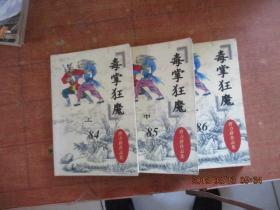 毒掌狂魔(上中下)【曹力群作品集84、85、86】