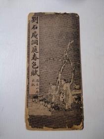 折叠本------刘石庵洞庭春色赋(折叠式,尚古山房出版,瘦小的16开)