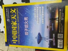 中国国家天文 2019.1
