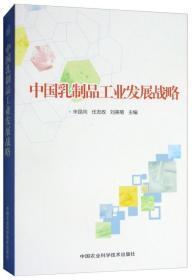 中国乳制品工业发展战略