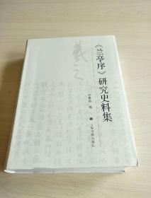 《兰亭序》研究史料集