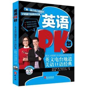 英语PK台:英文电台地道美语口语经典(附MP3光盘一张)