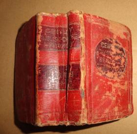 民国版:英汉四用辞典【精装本】128开、1947年版、品相以图片为准