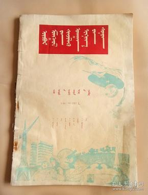 内蒙古科技报(蒙文版,总55-90期)