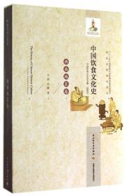 中国饮食文化史:西南地区卷(精)