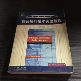 微机接口技术实验教程(英文版)