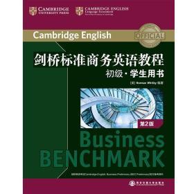 新东方剑桥标准商务英语教程:初级学生用书(第2版)